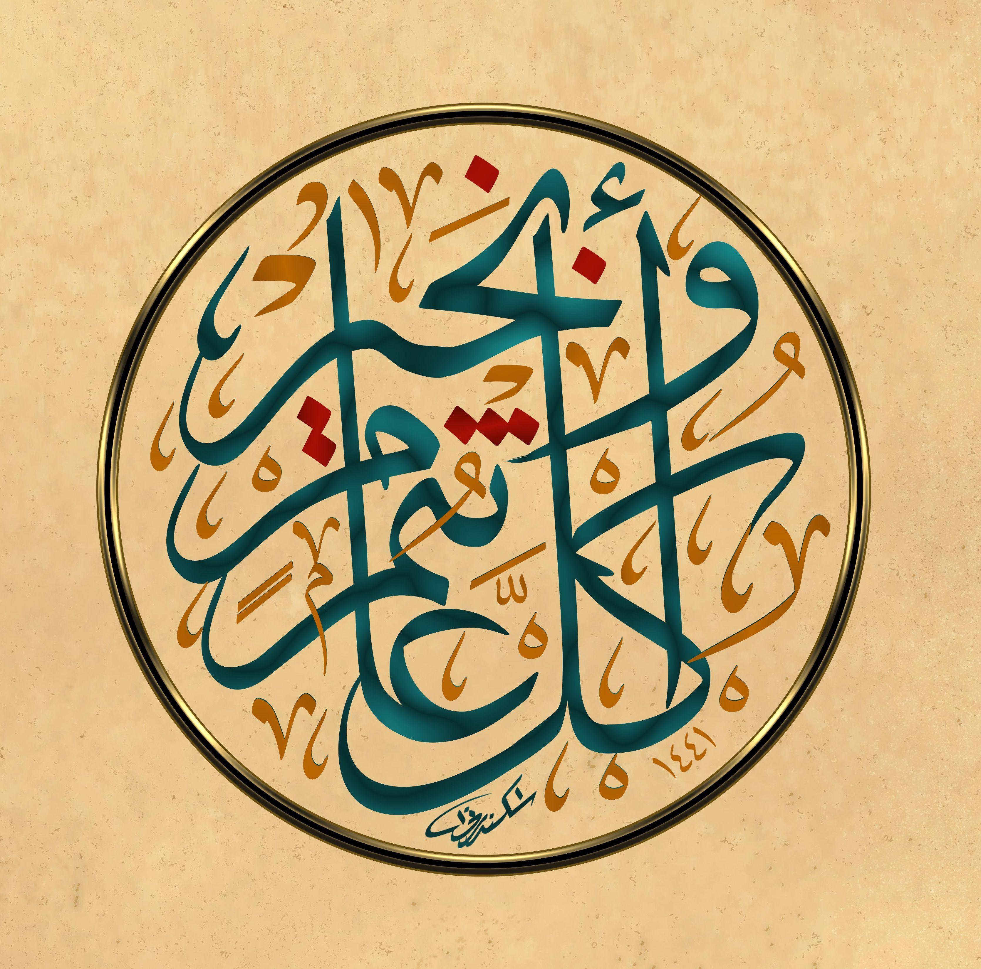 كل عام وانتم بخير بخط الخطاط أحمد اسكندراني في مدينة جدة Islamic Art Arabic Calligraphy Art