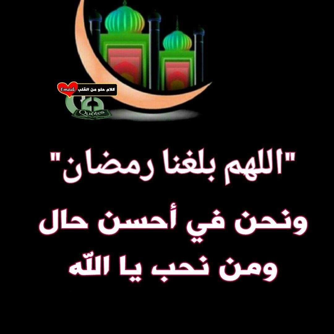 واقت رب مضم ار الص الحين رمضان اللهم بلغنا رمضان ونحن في أحسن حال ومن نحب يا الله Calligraphy Arabic Calligraphy