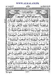 Image Result For Surah Waqiah Quran Ideas For The House
