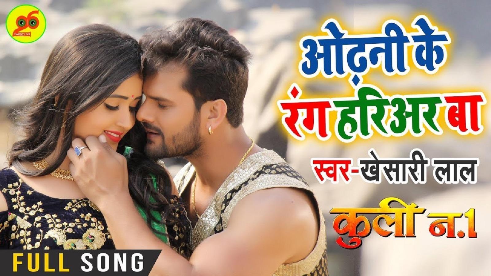 Odhani Ke Rang Hariyar Ba Mp3 Song Download Khesari Lal Yadav Mp3 Song Download Songs Mp3 Song