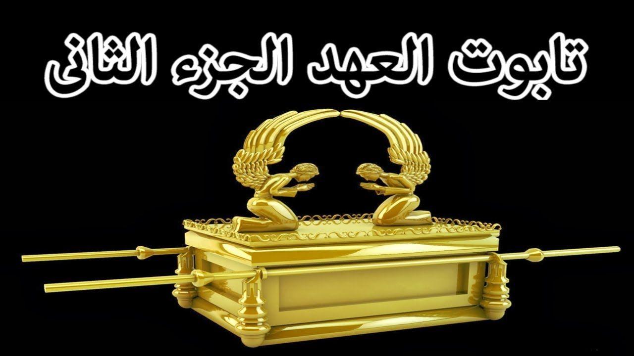 سيدنا موسى وتابوت العهد الجزء الثانى قصة موسى عليه السلام وتابوت السكينه تابوت السكينه The Covenant Gold Decor Moses