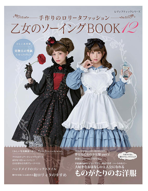 LOLITA Cosplay Vol.12 n45320 Japanese Sewing Pattern Book | Pinterest