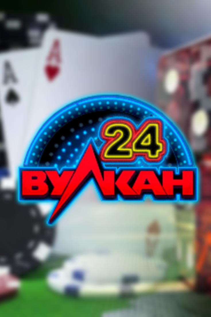 казино вулкан 24 онлайн играйте