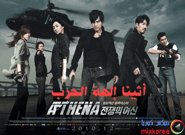 مسلسل Athena Goddess Of War أثينا إلهة الحرب Korean Drama Movies Korean Drama New Korean Drama