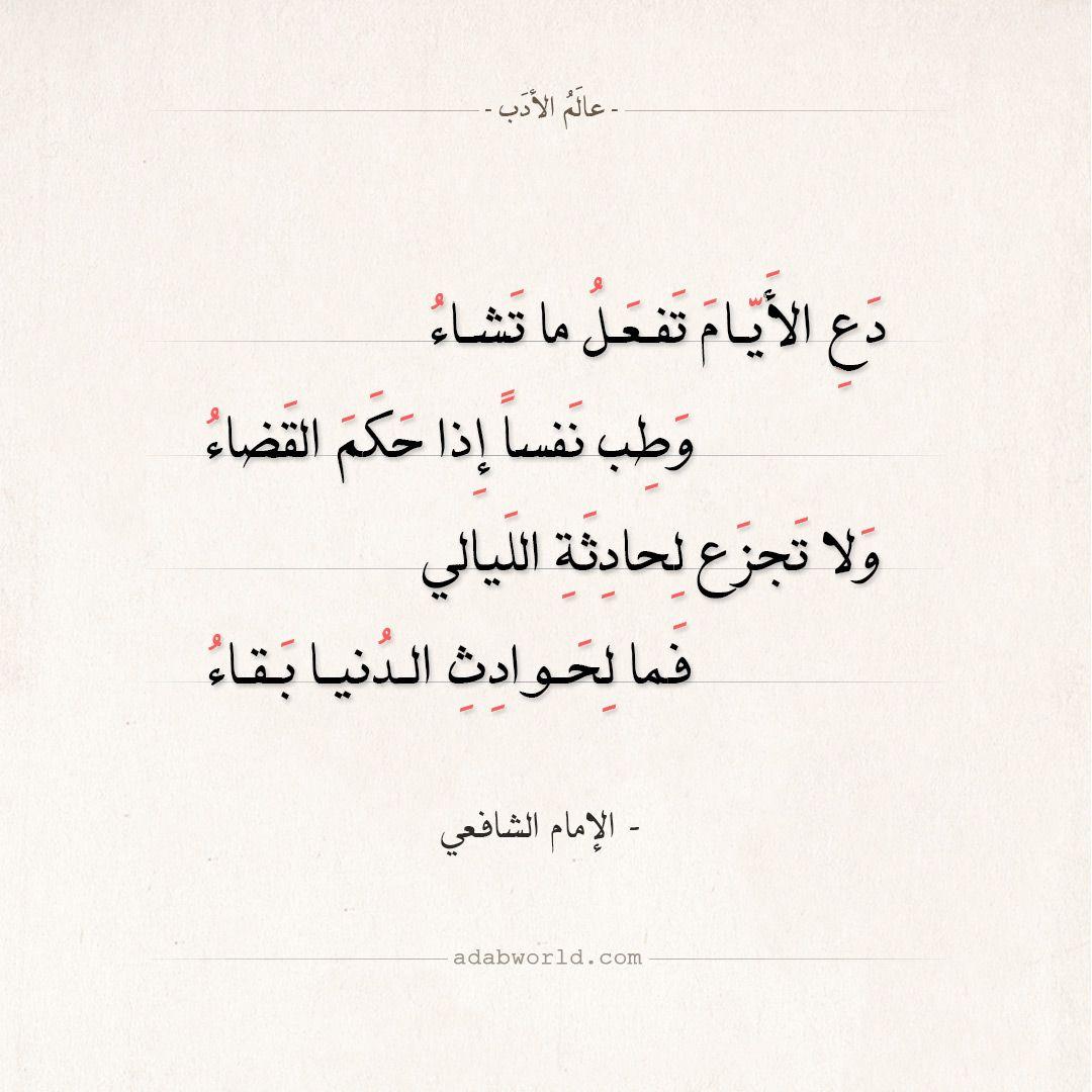 شعر الإمام الشافعي دع الأيام تفعل ما تشاء عالم الأدب Islamic Love Quotes Islamic Quotes Words Quotes