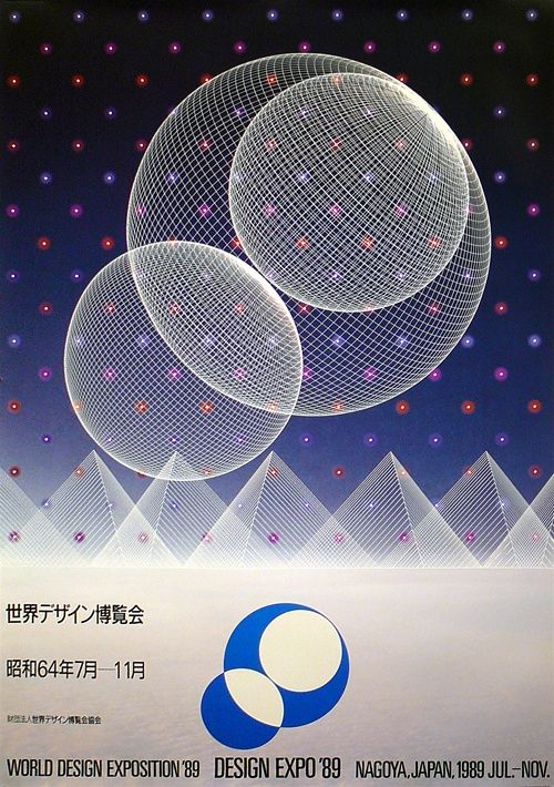 Kazumasa Nagai_World Design Expo/어법과 스타일