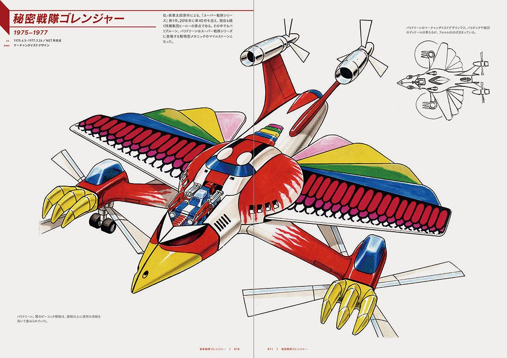 Comprehensive Book Looks at Mecha, Toy Designer Katsushi