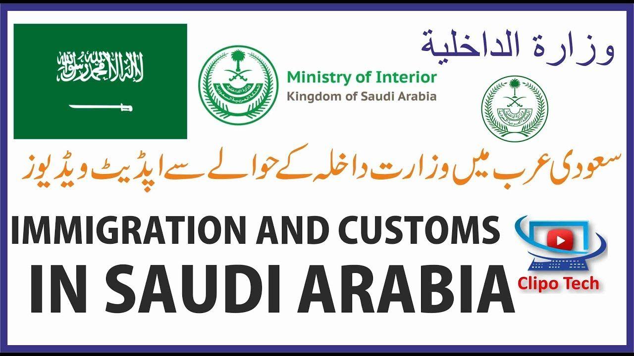 Updated About Ministry Of Interior Kingdom Saudi Arabia Urdu An