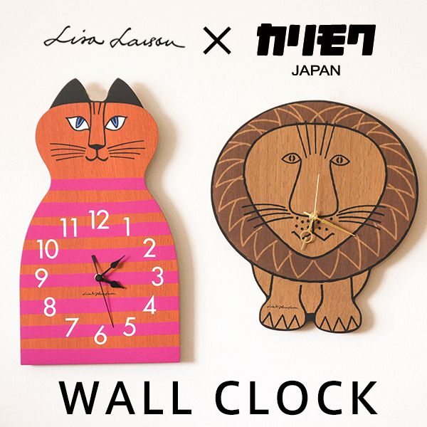 newest 26cce 497ad LisaLarson×KARIMOKU(リサ・ラーソン×カリモク)壁掛け時計 ...