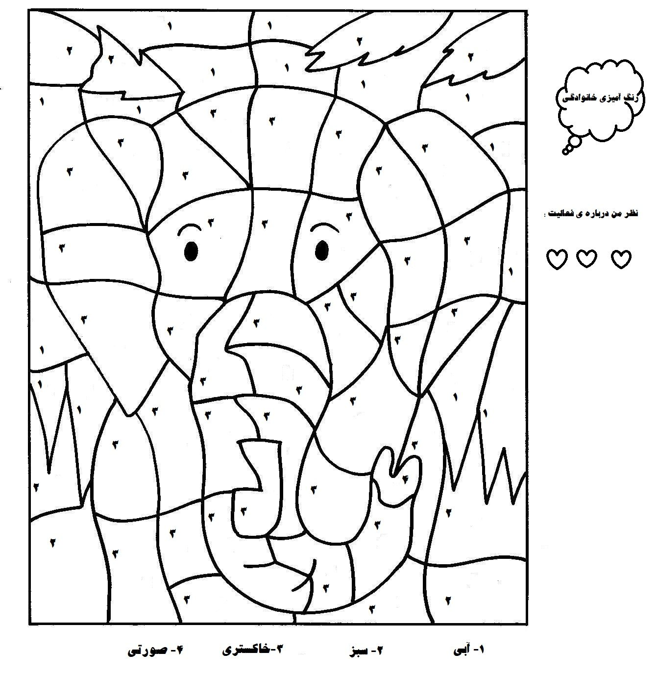 Rainbow Coloring Worksheet For Kindergarten