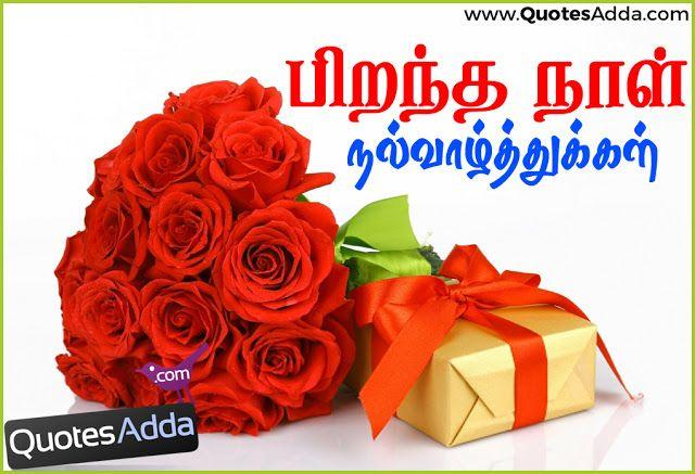 Happy Birthday My Love Tamil Kavithai Greetings Images Whatsapp