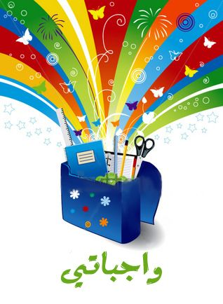 ملف انجاز معلمة العلوم جاهز للطباعة بحث Google Writing Paper Teaching Methods Teaching