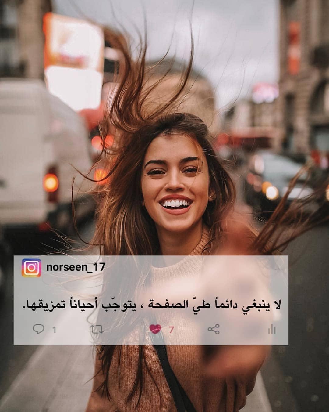 اقتباسات انستيجرام صور بنات 2019 For Android Apk Download Beautiful Arabic Words Cover Photo Quotes Funny Arabic Quotes