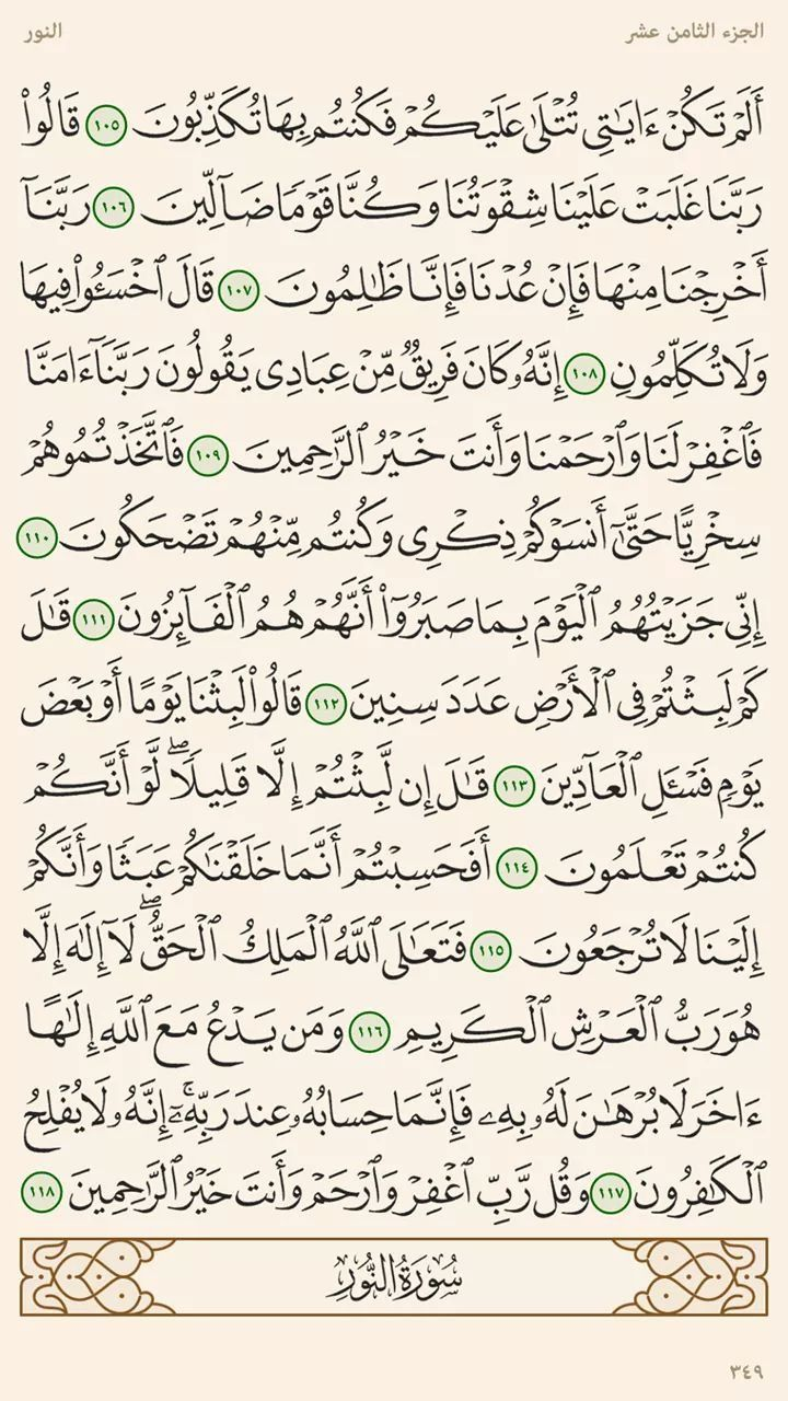 ١٠٥ ١١٨ المؤمنون صفحات المصحف المرتل صوت محمد المنشاوي Quran Book Holy Quran Book Architecture Collection
