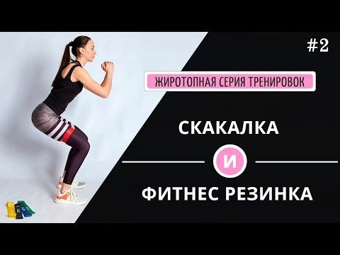 ХУДЕЕМ ДОМА!!! Тренировка для похудения с фитнес резинкой ...