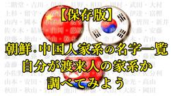 日本人が参拝してはならない『反日神社』を知る ※渡来人ゆかりの神社は ...