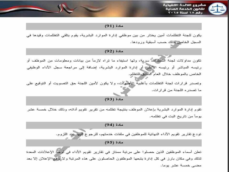 بالصور المسودة الأولى للائحة التنفيذية لقانون الخدمة المدنية أخبار مصر