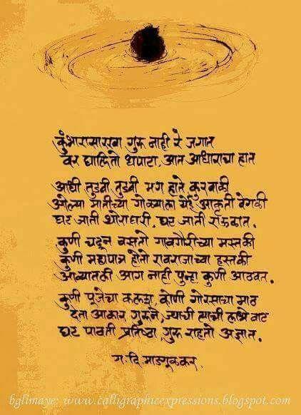 whathinkg about u ur guru teacher bestguru nguru master