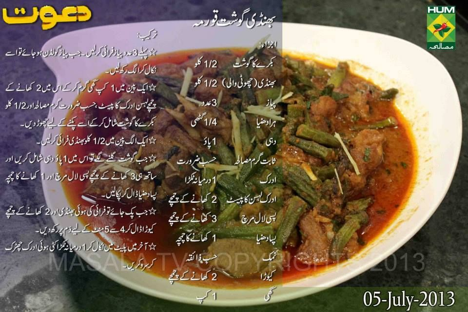 Bhindi gosht qorma chef zakir recipes in urdu pinterest food bhindi gosht qorma vegetarian curryindian recipespakistani forumfinder Image collections