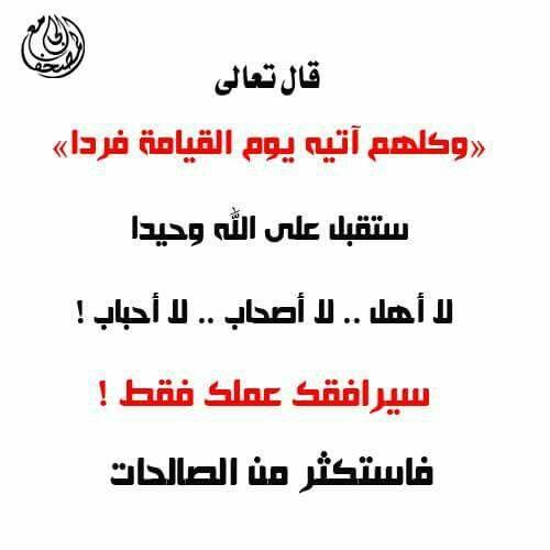 علينا جمع الزاد قبل مفارقة الدنيا Quotes Arabic Quotes Nils