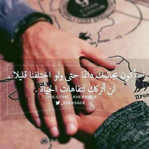 سأكون بجانبك دائما Love Words Roman Love Love Quotes