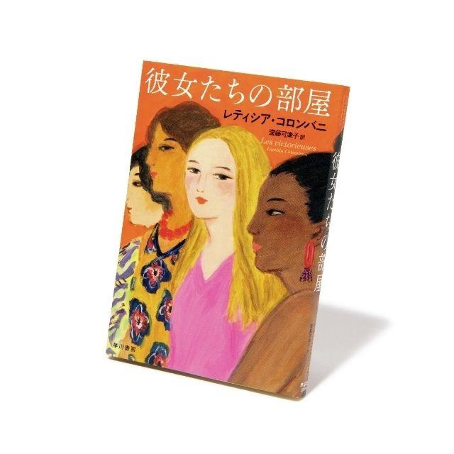 """デビュー作『三つ編み』で一躍有名になったフランスの女性作家、レティシア・コロンバニの新作が『彼女たちの部屋』だ。""""女性会館""""を舞台に、過去と現在、100年の時を超えた2人の女性の人生が響きあう。同作家の『三つ編み』や、1959年の作品ながら褪せぬ読み応えのフランソワーズ・サガン『ブラームスはお好き』もおすすめ。"""