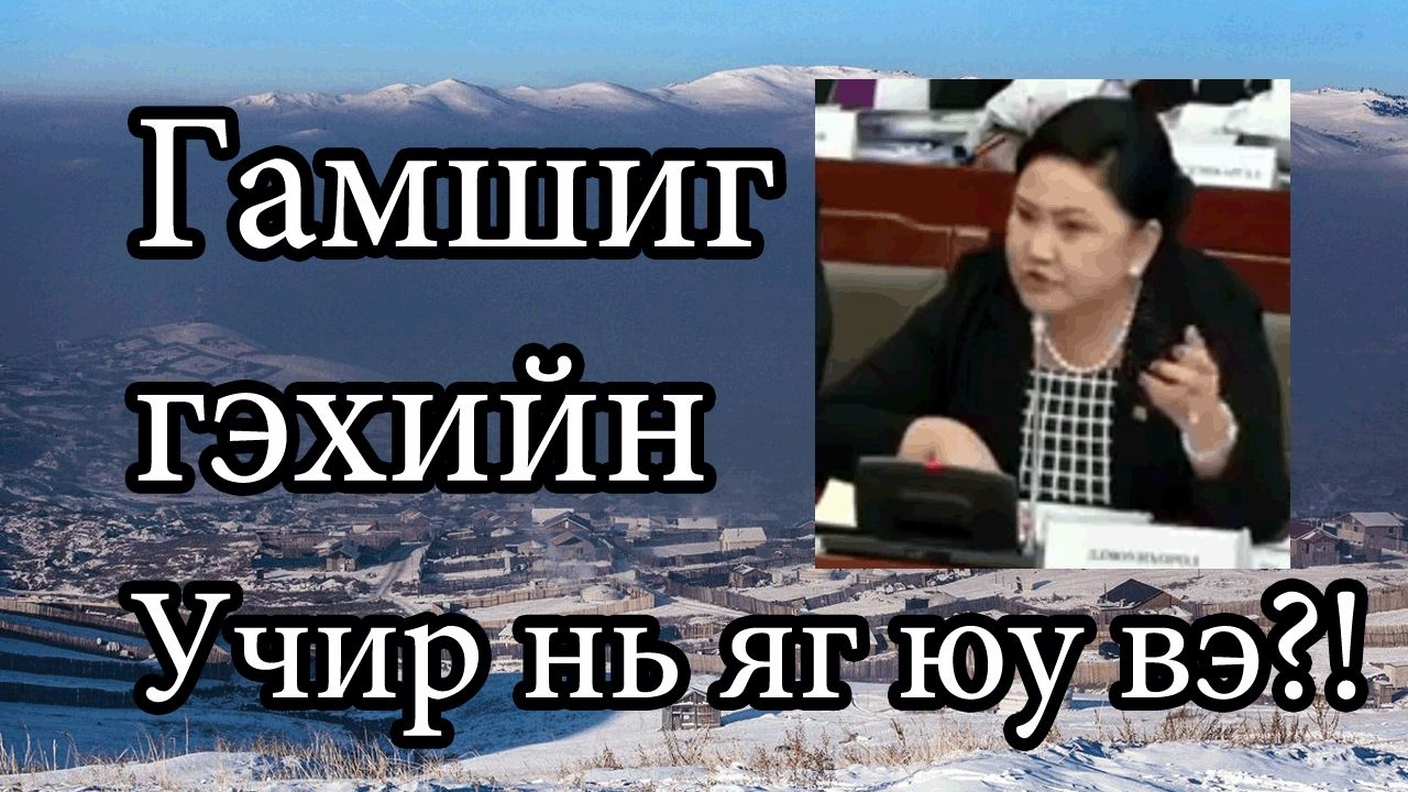 Govt of Mongolia is unaware of ongoing air pollution disaster