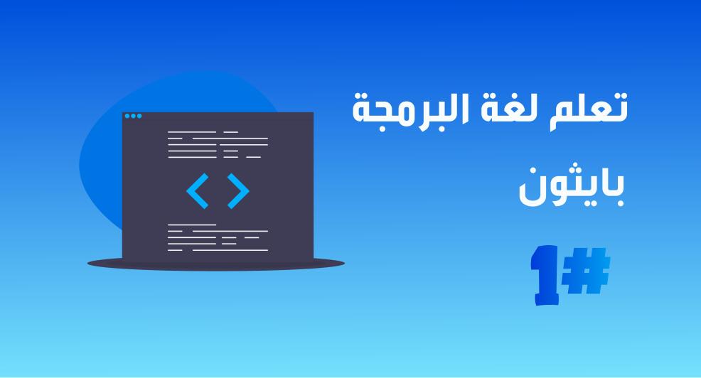 تعلم لغة البرمجة بايثون 1 Tech Company Logos Company Logo Ibm Logo