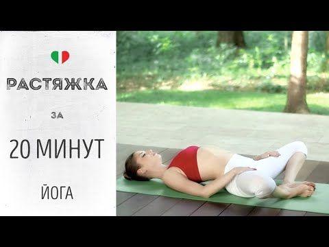 Растяжка за 20 минут - Йога для начинающих. - YouTube ...