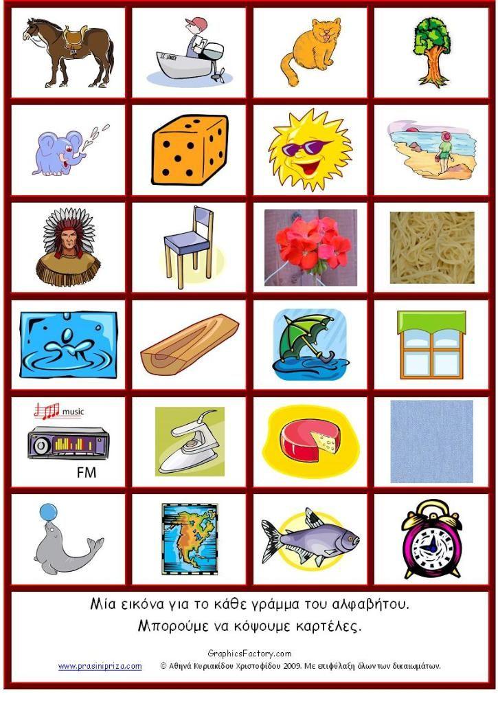 Learn greek alphabet for kids