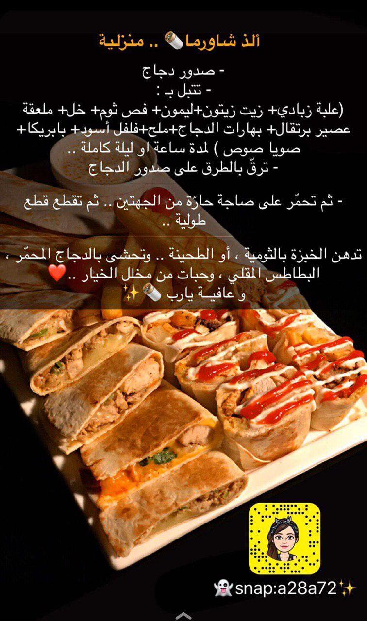 شاورما منزلية Diy Food Recipes Cooking Recipes Desserts Food Receipes
