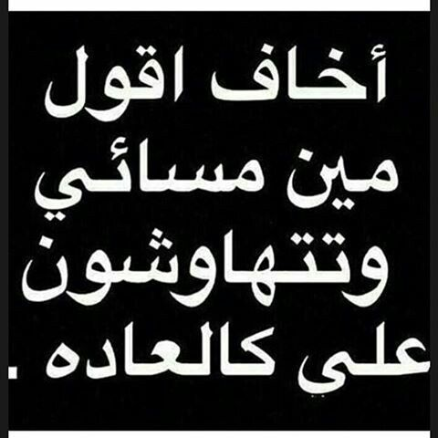 Pin By رعد الله يوفقه On نكت Calligraphy Quotes Love Laughing Quotes Funny Arabic Quotes