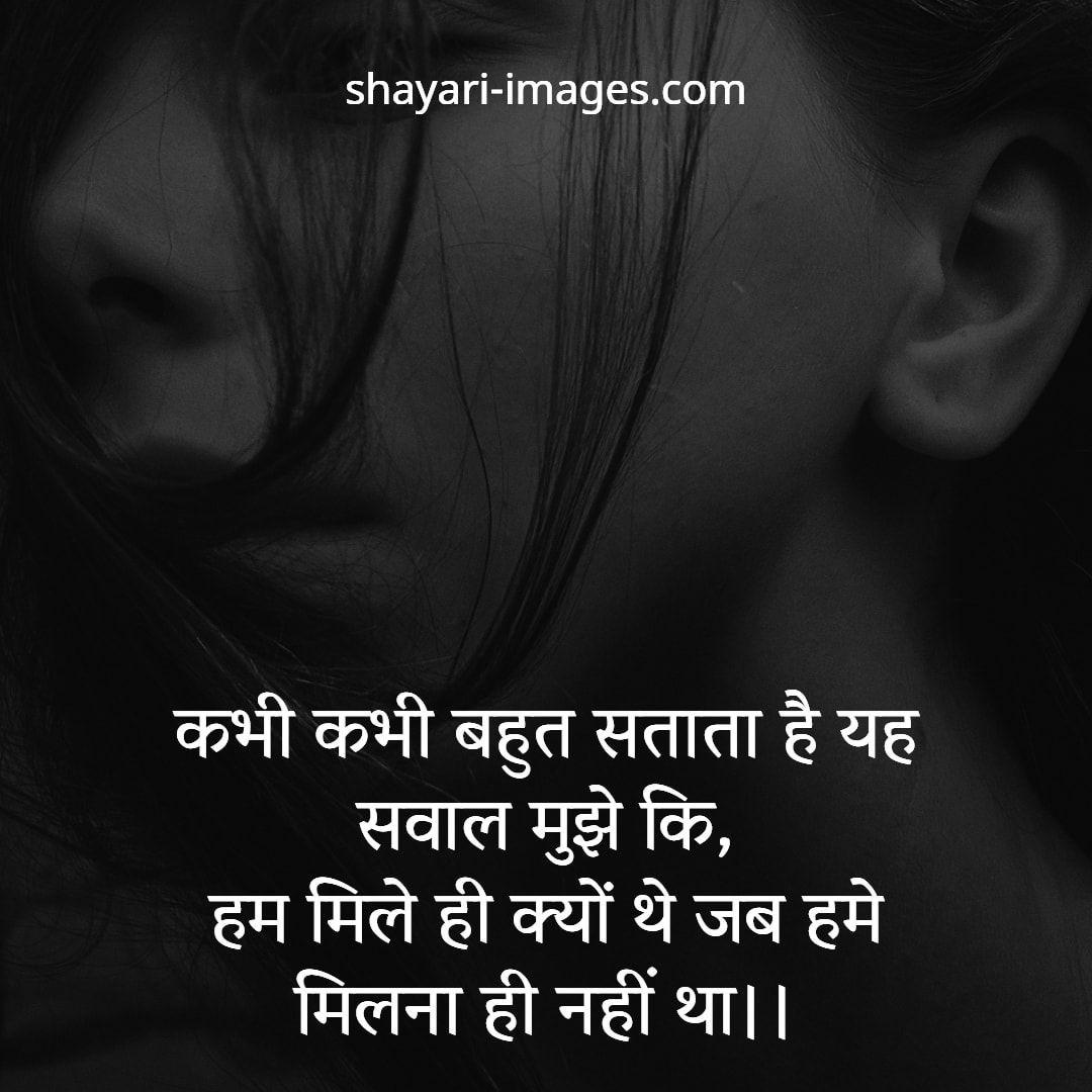 Pin On Shayari Love sad shayari hd wallpaper download