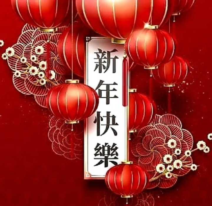 Happy Chinese New Year 2020 Gong Xi Fa Cai! Xin Nian Kuai