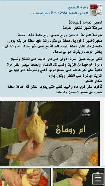 Pin By Marwa Rafee On طبخ عربي Lebanese Desserts Ramadan Recipes Arabic Sweets