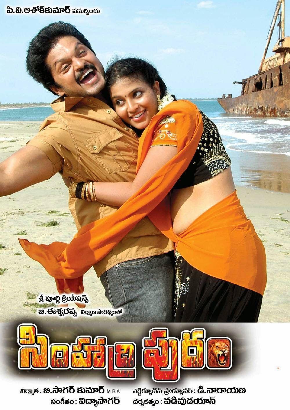 tamil actress anjali in simhadripuram movie first look stills