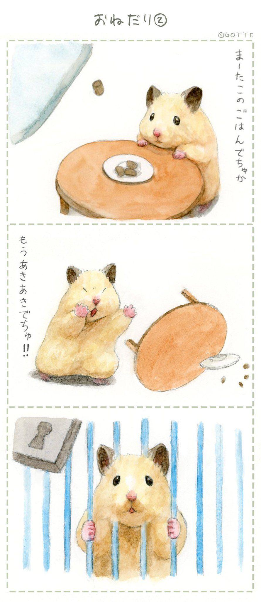 Gotte ハムスター画家 On Twitter Cute Animal Drawings Cute Hamsters Cute Animals