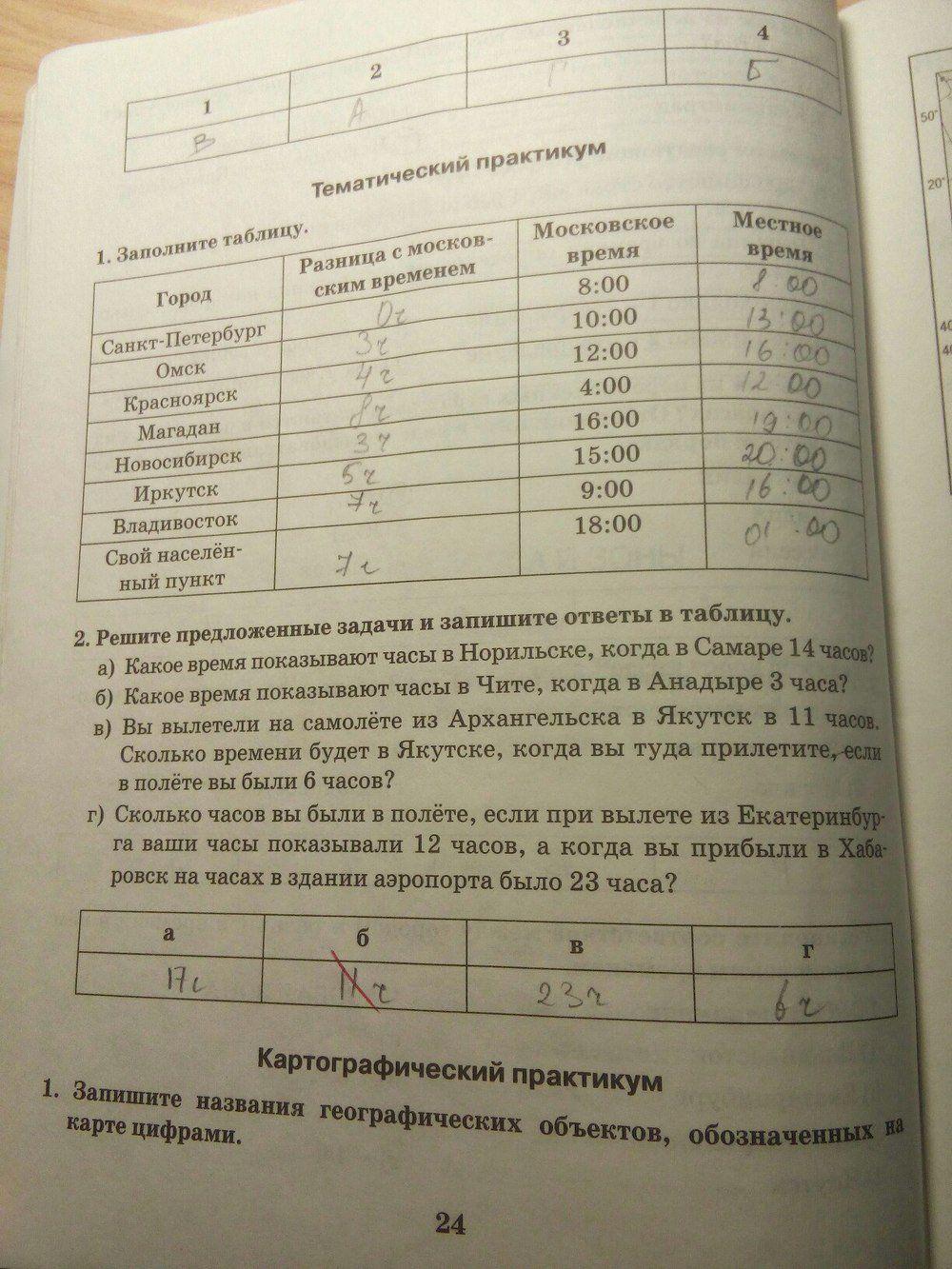 Решить задачу по математике 4 класс юдачева 2017 без регистрации