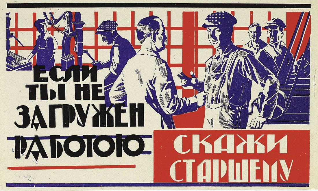 Картинки свадьбой, советские плакаты про работу и труд приколы