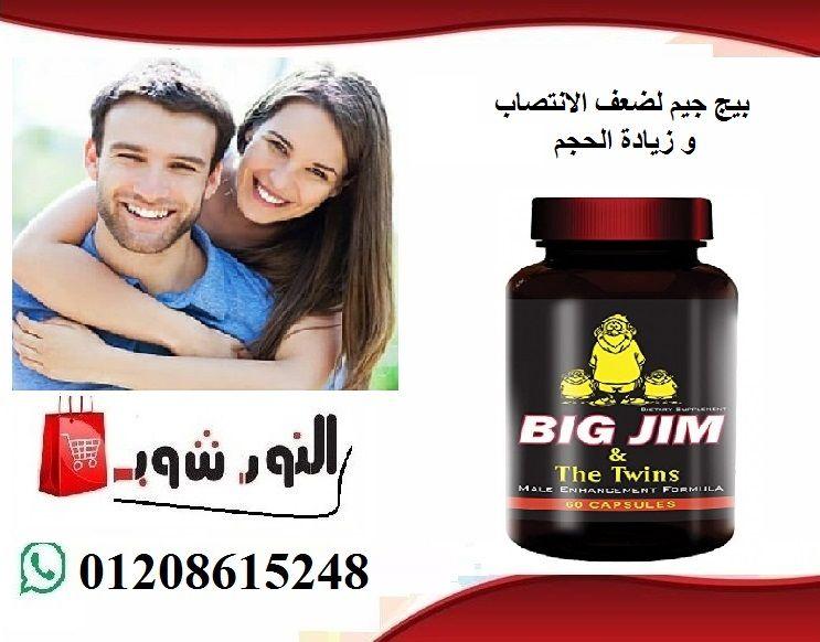 Big Jim لضعف الانتصاب و زيادة الحجم كبسولات البيج جيم تعتبر من اقوي الفتامينات المتخصصه لضعف الانتصاب و زيادة حجم العضو Forli Supplement Container Supplements