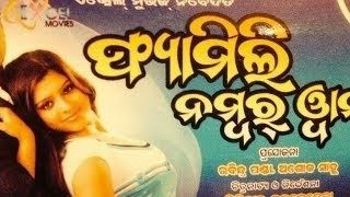 Family Number One Family No 1 Odia Film Mp3 Songs Free Download Mp3 Song Number One Songs