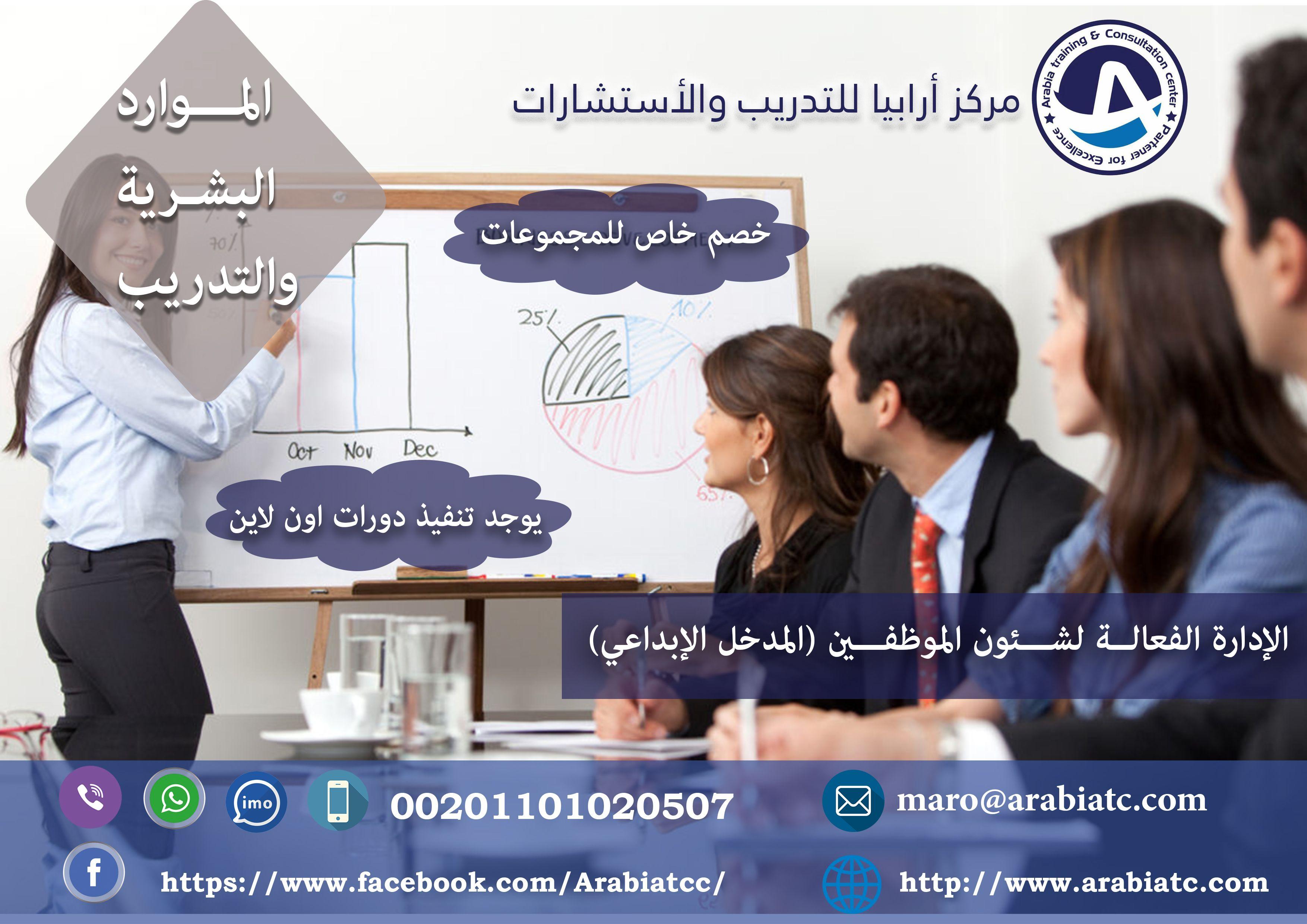 يتشرف مركز ارابيا للتدريب بتقديم اقوى البرامج التدريبية في مجال الموارد البشرية دورة الادارة الفعالة لشئون الموظفين Training Center Best Wordpress Themes Train