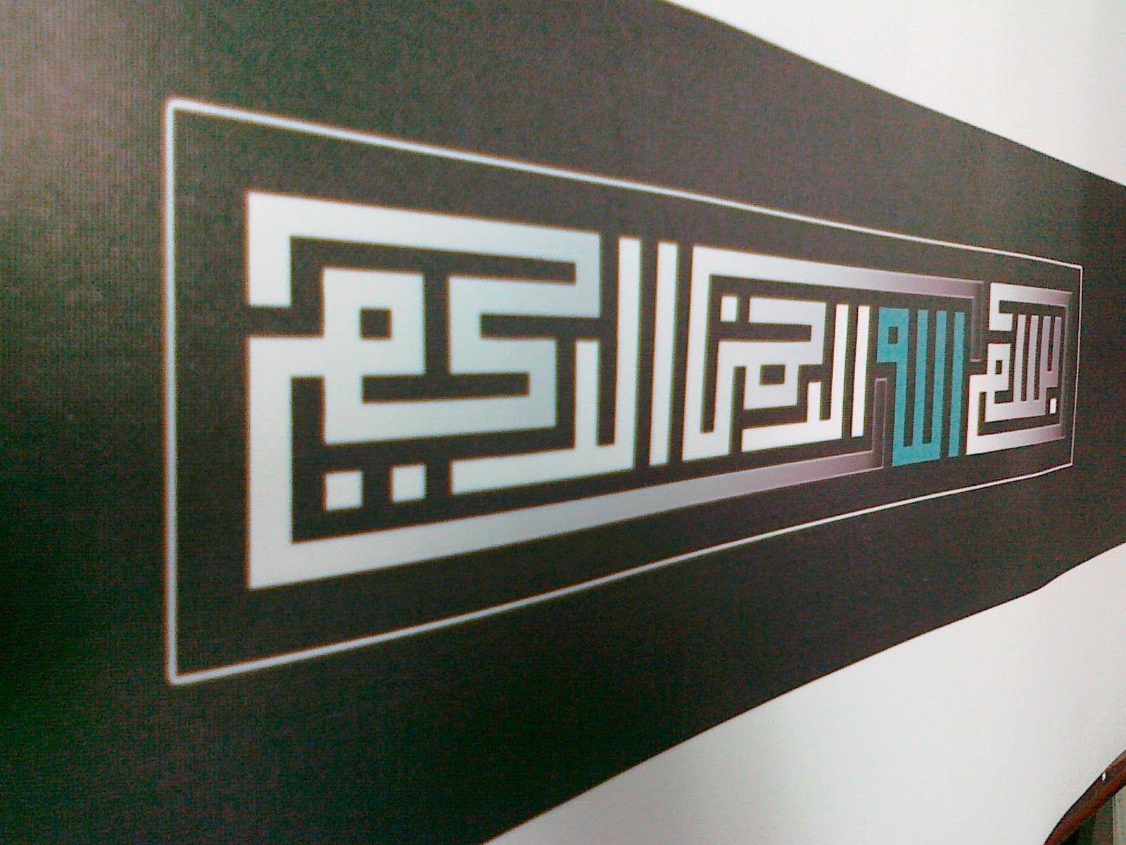 Kufi Art Bismillah Desain poster, Geometri, Huruf