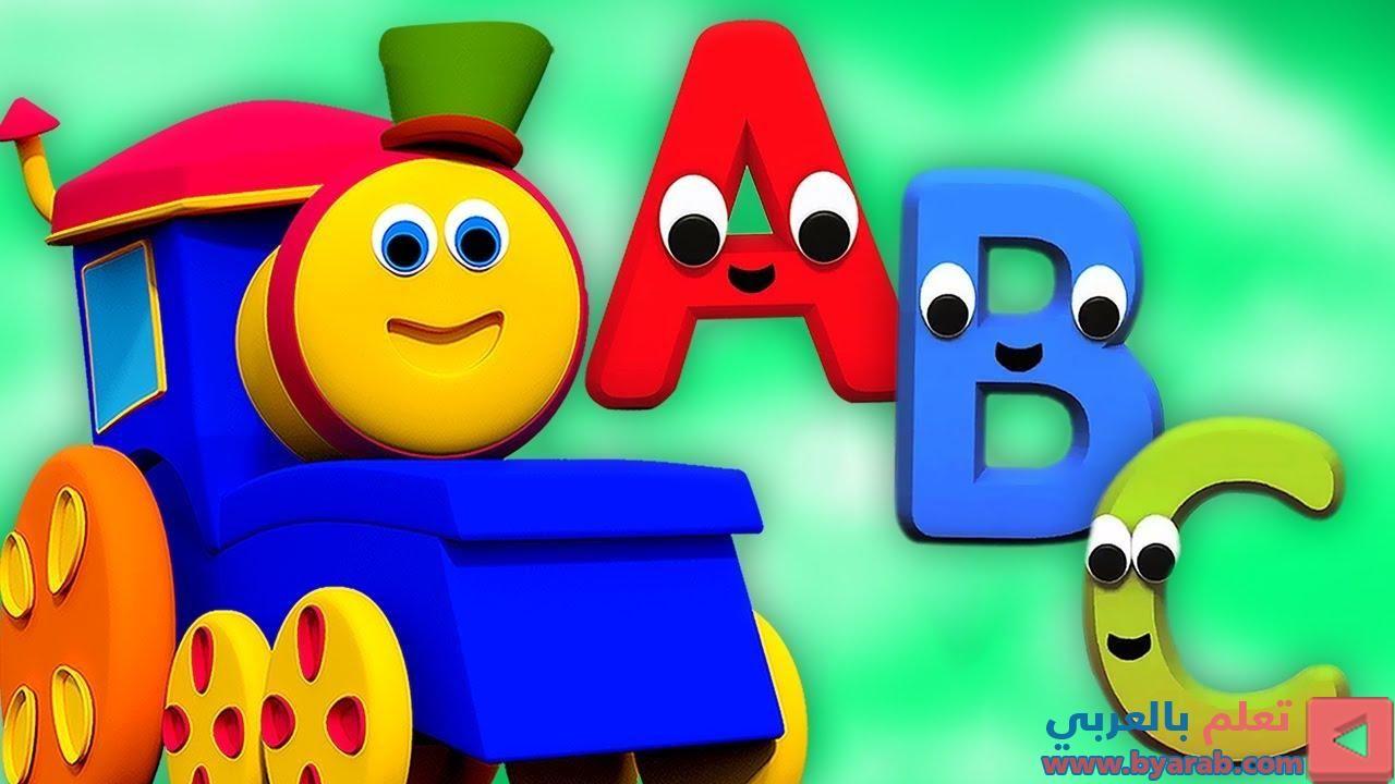 بوب القطار اي بي سي تعلم الحروف الهجائية باللغة العربية أطفال تعلم أشرطة الفيديو Bob Ab Kids Nursery Rhymes Alphabet For Kids Rhymes For Kids