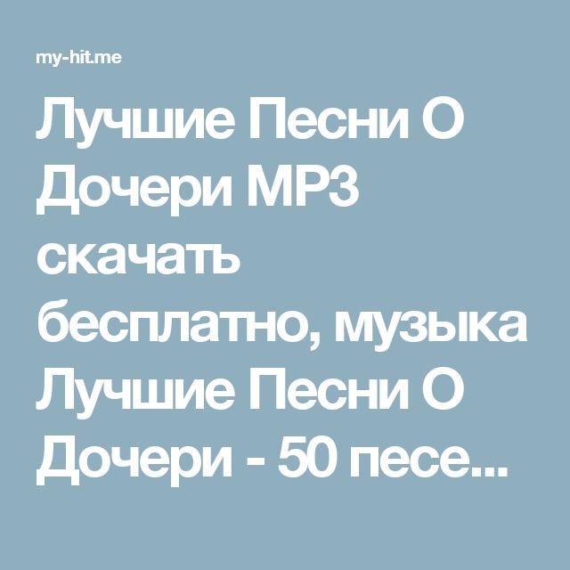 Песни для дочери скачать бесплатно mp3