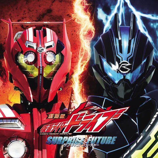 Kamen Rider Drive Surprise Future OST Download by PowerRider