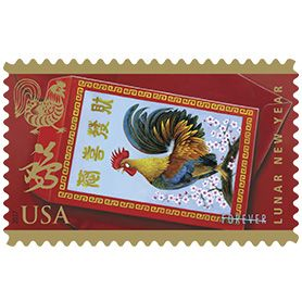 2017 Lunar New Year Year Of The Rooster Stamp From The U S