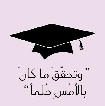 Arabic Graduation Diy Graduation Images Graduation Photos
