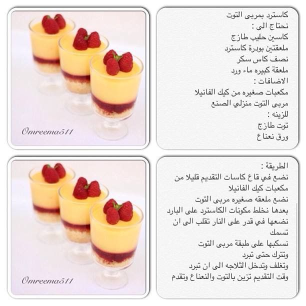 حلا كيك بالكاسترد والمربي Dessert Recipes Food Desserts