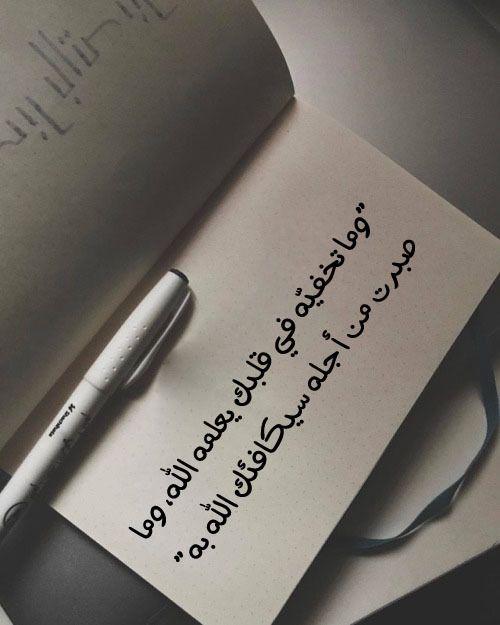 يارب إختر لي ولا تخي رني Words Quotes Postive Quotes Life Words